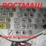 ПУ-142-03 Пульт управления комбайна ACROS